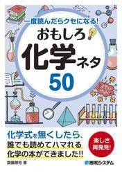 一度読んだらクセになる! おもしろ化学ネタ50