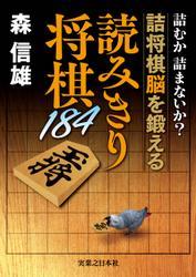 読みきり将棋184