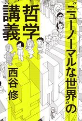 """""""ニューノーマルな世界""""の哲学講義"""