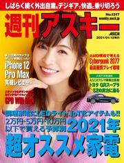 週刊アスキーNo.1317(2021年1月12日発行)