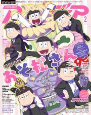 アニメディア (2021年2月号)