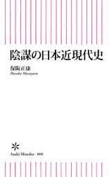 陰謀の日本近現代史