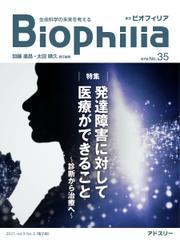 Biophilia (2021年3号)