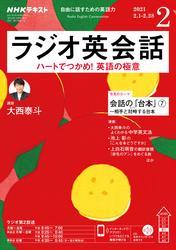 NHKラジオ ラジオ英会話2021年2月号【リフロー版】