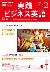 NHKラジオ 実践ビジネス英語2021年2月号【リフロー版】