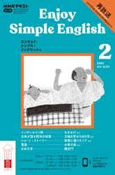 NHKラジオ エンジョイ・シンプル・イングリッシュ2021年2月号【リフロー版】