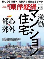 週刊東洋経済 (2021年1/16号)