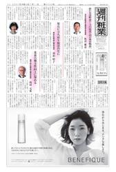 週刊粧業 (第3234号)