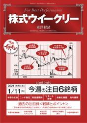 株式ウイークリー (2021年1月11日号)