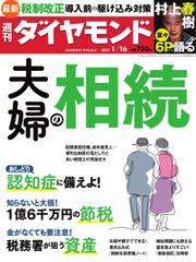 週刊ダイヤモンド (2021年1/16号)