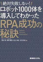 絶対失敗しない! ロボット1000体を導入してわかったRPA成功の秘訣