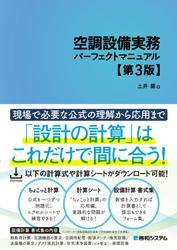 空調設備実務パーフェクトマニュアル第3版