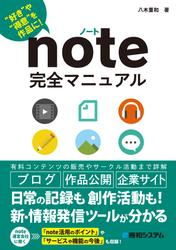 note 完全マニュアル