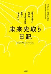 未来先取り日記(大和出版)