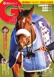 週刊Gallop(ギャロップ) (2021年1月17日号)
