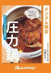 忙しいときこそ鍋に頼る! 圧力鍋レシピ