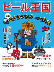 ワイン王国別冊 ビール王国 (Vol.29)