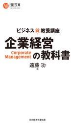 ビジネス新・教養講座 企業経営の教科書