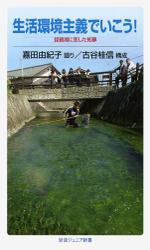生活環境主義でいこう! 琵琶湖に恋した知事