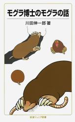 モグラ博士のモグラの話