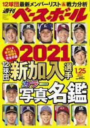 週刊ベースボール (2021年1/25号)