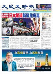 大紀元時報 中国語版 (1/13号)