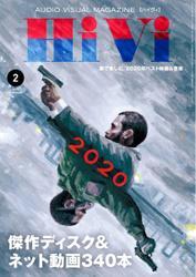 HiVi(ハイヴィ) (2021年2月号)