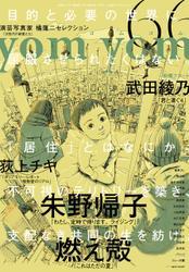 yom yom vol.66(2021年2月号)