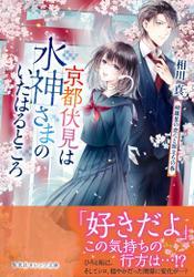 京都伏見は水神さまのいたはるところ 綺羅星の恋心と旅立ちの春