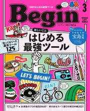 Begin(ビギン) (2021年3月号)