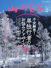 山と溪谷 (2021年2月号)