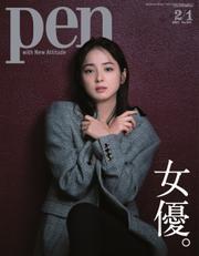 Pen(ペン) (2021/02/01号)