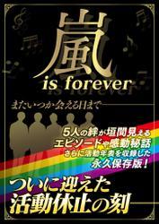 嵐 is forever
