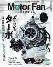 Motor Fan illustrated(モーターファン・イラストレーテッド) (Vol.172)