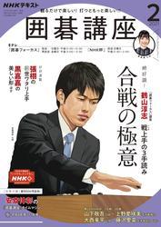 NHK 囲碁講座2021年2月号【リフロー版】