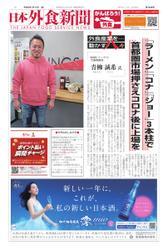 日本外食新聞 (2021/1/15号)