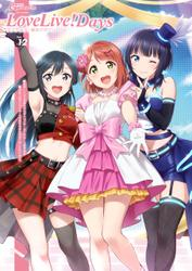 【電子版】電撃G's magazine 2021年3月号増刊 LoveLive!Days ラブライブ!総合マガジン Vol.12
