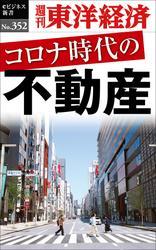 コロナ時代の不動産-週刊東洋経済eビジネス新書No.352