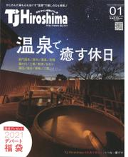 TJ  Hiroshima 2021年1月号
