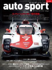 auto sport(オートスポーツ) (No.1545)