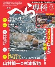 月刊へら専科 2021年1月・2月合併号