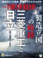 週刊東洋経済 (2021年1/23号)