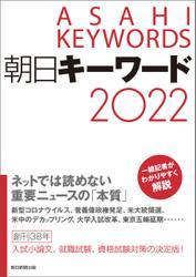 朝日キーワード2022