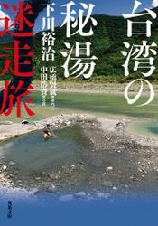 台湾の秘湯迷走旅