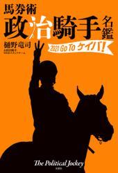 馬券術 政治騎手名鑑2021 Go To ケイバ!
