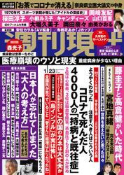 週刊現代 (2021年1/23号)