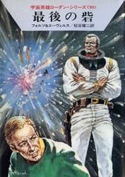 宇宙英雄ローダン・シリーズ 電子書籍版198 最後の砦