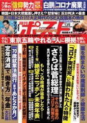 週刊ポスト (2021年1/29号)