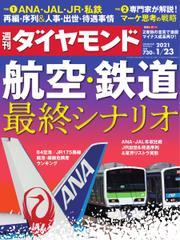 週刊ダイヤモンド (2021年1/23号)