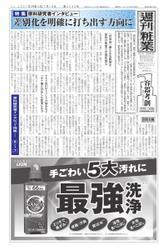 週刊粧業 (第3235号)